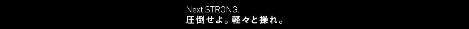 19 Certate LT Next Strong Logo